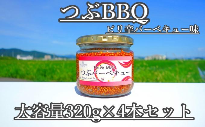 【大容量】つぶBBQ ピリ辛 バーベキュー味 320g×4本