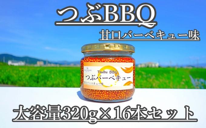 【大容量】つぶBBQ 甘口 バーベキュー味 320g×16本