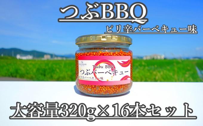 【大容量】つぶBBQ ピリ辛 バーベキュー味 320g×16本