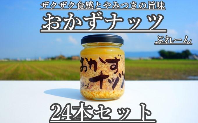 おかずナッツ ぷれーん 110g×24本