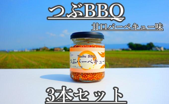 つぶBBQ 甘口 バーベキュー味 130g×3本