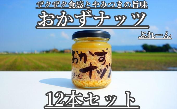 おかずナッツ ぷれーん 110g×12本