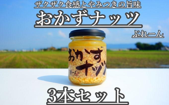 おかずナッツ ぷれーん 110g×3本