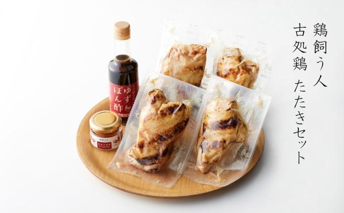 鶏飼う人 古処鶏 たたきセット <天野商店>※配送不可:離島