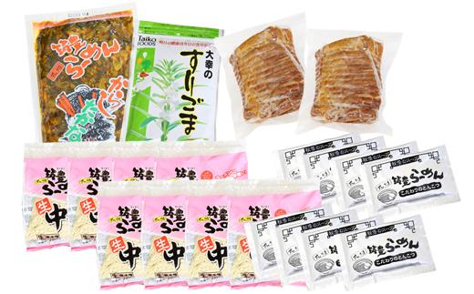 九州筑豊の濃厚豚骨!! 筑豊ラーメン Wチャーシュー高菜生ラーメン8食セット