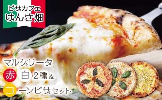 げんき畑 ピザ 3枚セット<(赤・白)&コーンピザ>