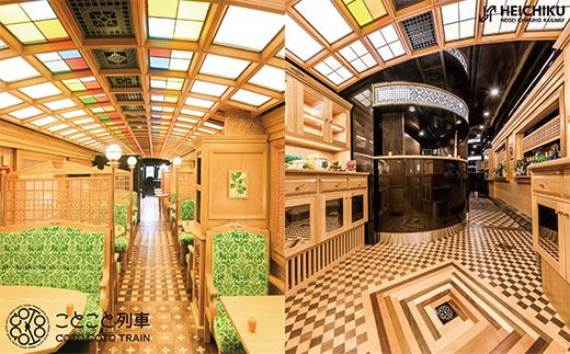 【観光レストラン列車】平成筑豊鉄道「ことこと列車」の旅ペア乗車券