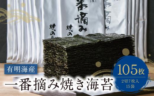 有明海産一番摘み 焼きのり 2切7枚×15セット(105枚分)