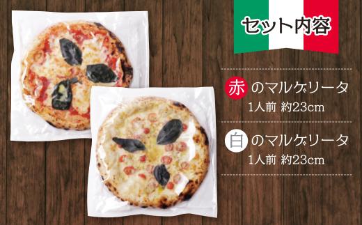 げんき畑 ピザ 2枚セット<赤のマルゲリータ&白のマルゲリータ>