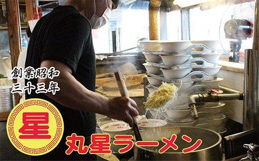 丸星ラーメン(半生麺) 9食 辛子高菜付きセット
