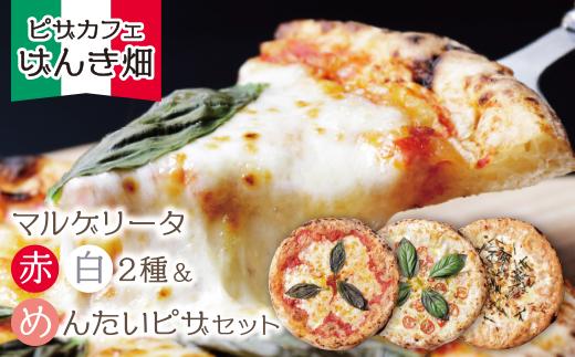 げんき畑 ピザ 3枚セット<(赤・白)&めんたいピザ>