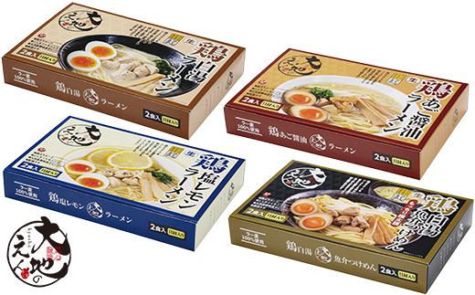 ラー麦100%麺&鶏具材入り!!大地のえん 鶏美だし4種の鶏ラーメンセット(計8食)