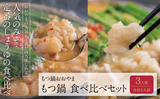 博多もつ鍋おおやま みそ・しょうゆ食べ比べセット 3人前(合計6人前)