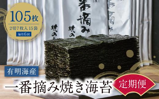 有明海産一番摘み焼きのり 2切7枚×15セット(105枚分)定期便(毎月×6回)