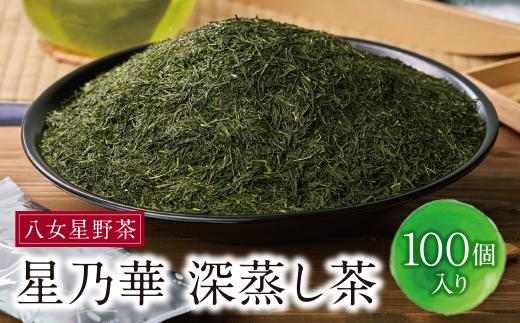 八女星野【訳あり】深蒸し茶1100g