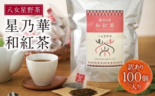 八女星野産【訳あり】 和紅茶2g×100個