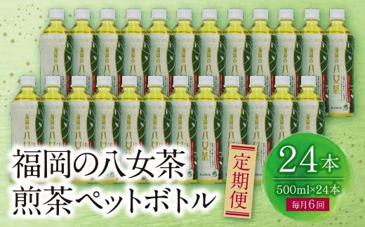 福岡の八女茶 煎茶ペットボトル(24本)定期便(毎月×6回)