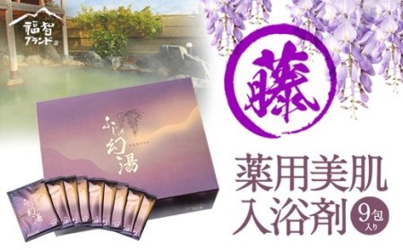 ふじの幻湯(美肌薬用入浴剤)9包