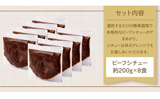 濃厚デミグラス 「ビーフシチュー」8食セット
