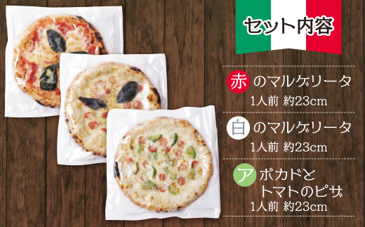 げんき畑 ピザ 3枚セット<(赤・白)&アボカドとトマトのピザ>