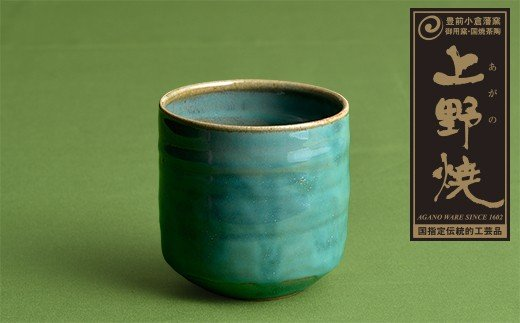 上野焼 酎杯(緑/総緑)