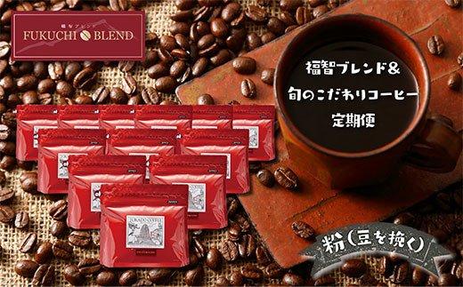【粉】豆香洞 福智ブレンド&旬のこだわりコーヒー定期便(奇数月・年6回)
