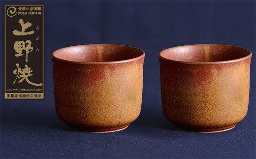 上野焼 酎杯ペアセット(茶/鉄釉)