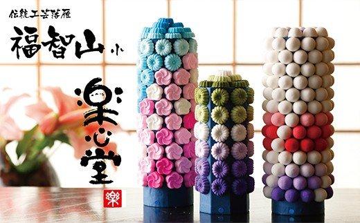 お供え・インテリア工芸!落雁「福智山」(小)