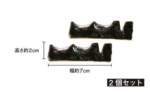 アガノラミュ ナイフ・フォークレスト2個セット(茶)