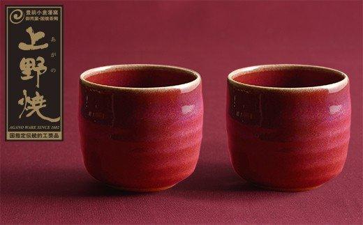 上野焼 酎杯ペアセット(赤/辰砂)