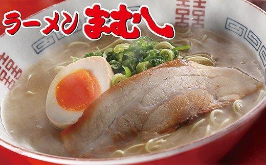 お店の味そのまま!!まむしラーメン(生スープ)3食&チャーシュー