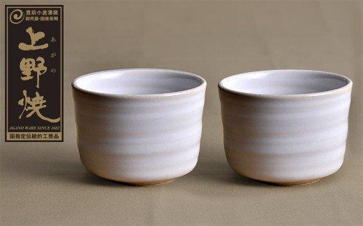 上野焼 酎杯ペアセット(白/藁白)