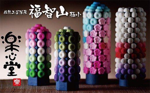 お供え・インテリア工芸!落雁「福智山」(極小)