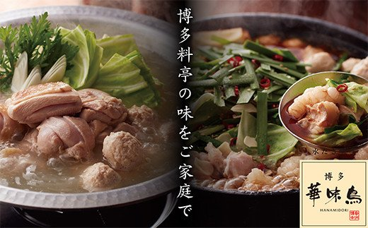 福岡2大鍋の悦!!博多華味鳥 水たき・もつ鍋セット(各3〜4人前)