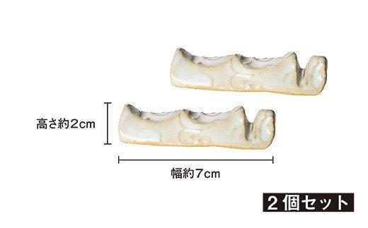 アガノラミュ ナイフ・フォークレスト2個セット(白)
