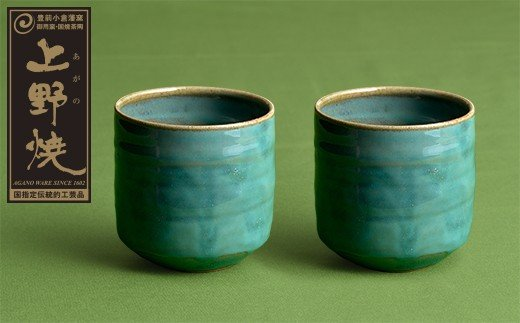 上野焼 酎杯ペアセット(緑/総緑)