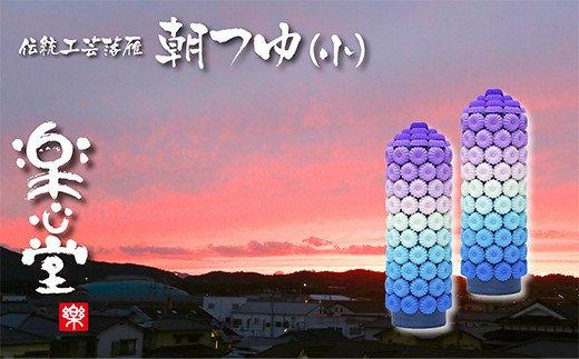 お供え・インテリア工芸!落雁「朝つゆ」(小)