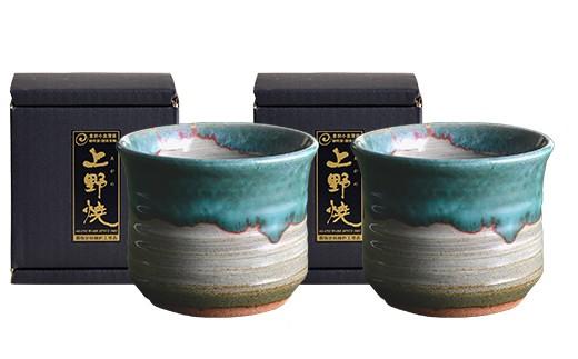 上野焼 酎杯ペアセット(緑青流し)