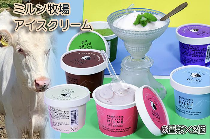 脊振ミルン牧場・ヨコオさんちのアイスクリームプレミアムCセット (H042103)