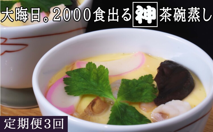 魚屋さん秘伝の「神」茶碗蒸しセット【3カ月定期便】 (H071109)