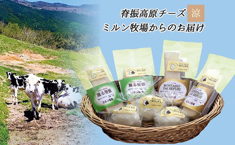 脊振ミルン牧場オリジナルチーズセット「涼」(SF-50) (H042106)
