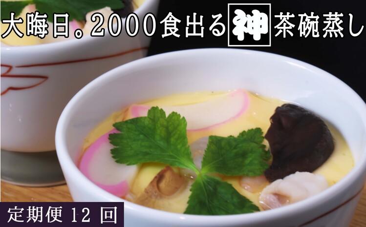 魚屋さん秘伝の「神」茶碗蒸しセット【12カ月定期便】 (H071111)