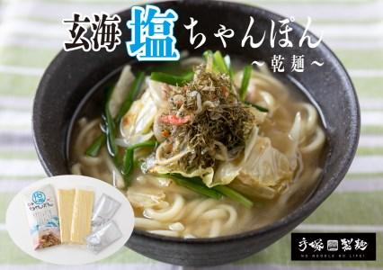 玄海塩ちゃんぽん(乾麺)