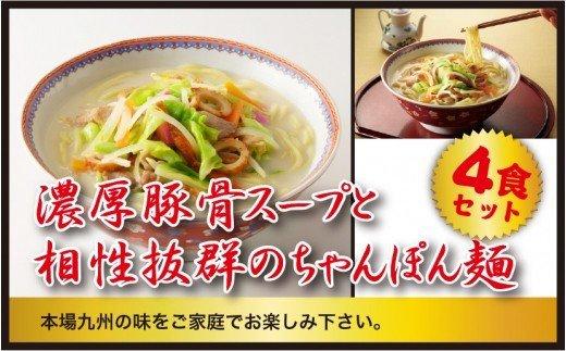 【製麺所直送】極濃!謹製ちゃんぽん4食セット