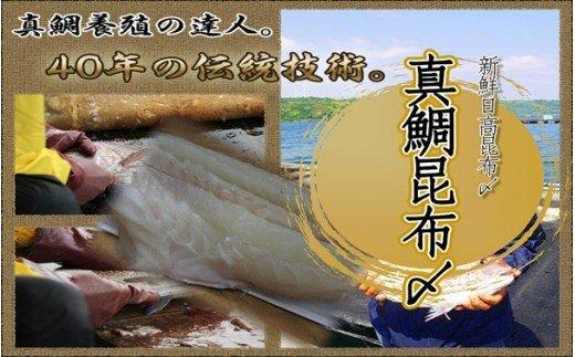 真鯛昆布〆炙り(約250g)特製万能うまだれ付き!