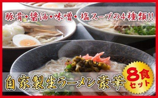 製麺所直送4種類ラーメン食べ比べセット