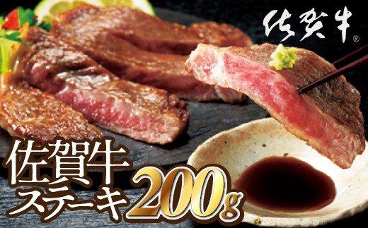 中山牧場 佐賀牛ステーキ 200g