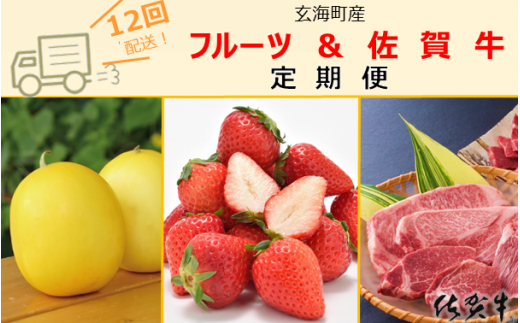 玄海町産フルーツ&佐賀牛定期便【12回】