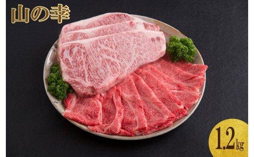 山の幸ギフトセット(佐賀牛のステーキ肉とすき焼き用肉)計1.2kg