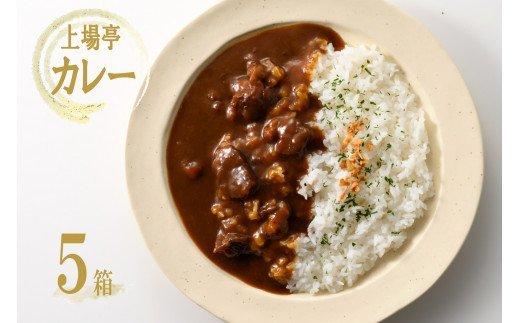 上場亭 カレー(中辛)5箱入